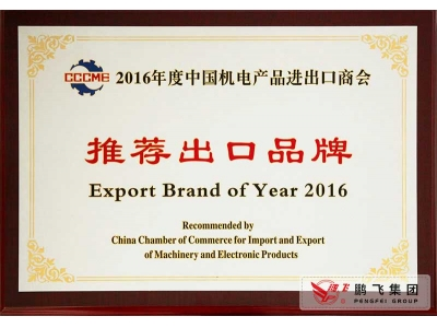 (2016年10月)机电商会推荐出口品牌