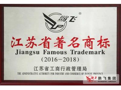 (2016年3月)江苏省著名商标奖牌