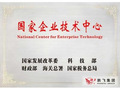 (2017年3月)国家企业技术中心