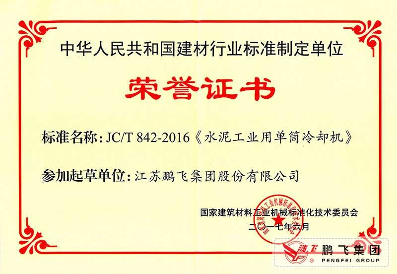 (2017年6月21)单通冷却机行标起草证书