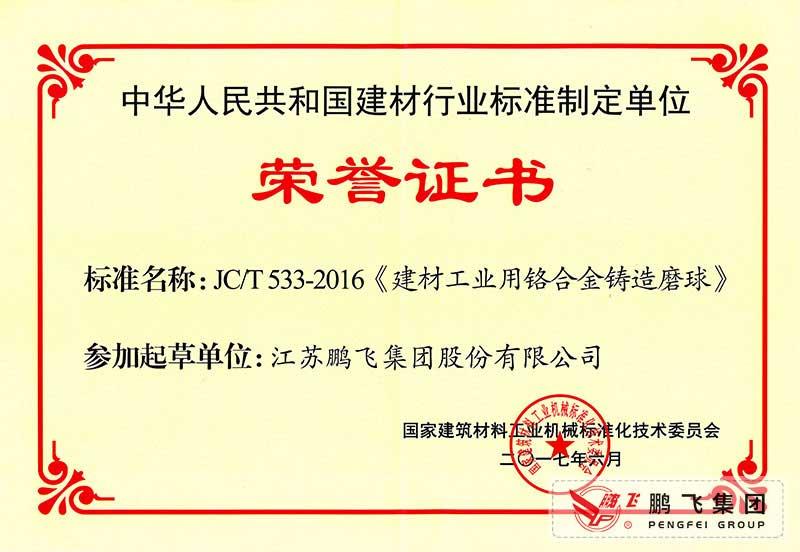 (2017年6月21)铬合金铸造球磨行标起草证书
