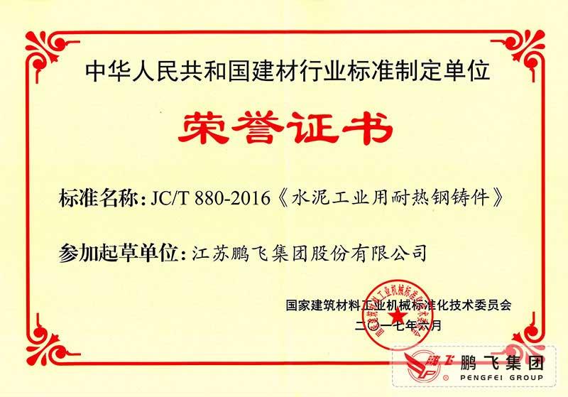(2017年6月21)耐热铸钢件行标起草证书