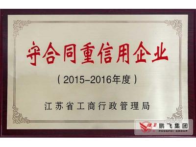 (2017年12月)国家守合同重信用企业奖牌