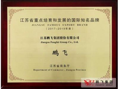 (2018年1月)江苏省重点培育和发展的国际知名品牌奖牌