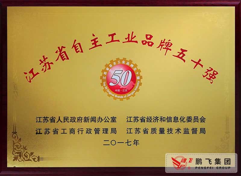 (2018年1月)江苏省自主工业品牌五十强