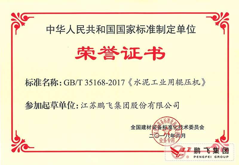 (2018年6月)国标水泥工业用辊压机