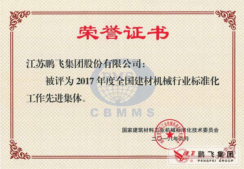 (2018年6月)建材机械行业标准化先进集体