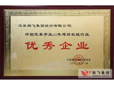 (2018年11月)在中国建材机械行业改革开放40年优秀企业