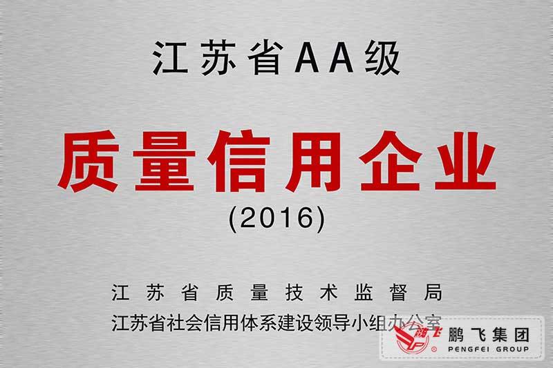 江苏省AA级质量信用企业