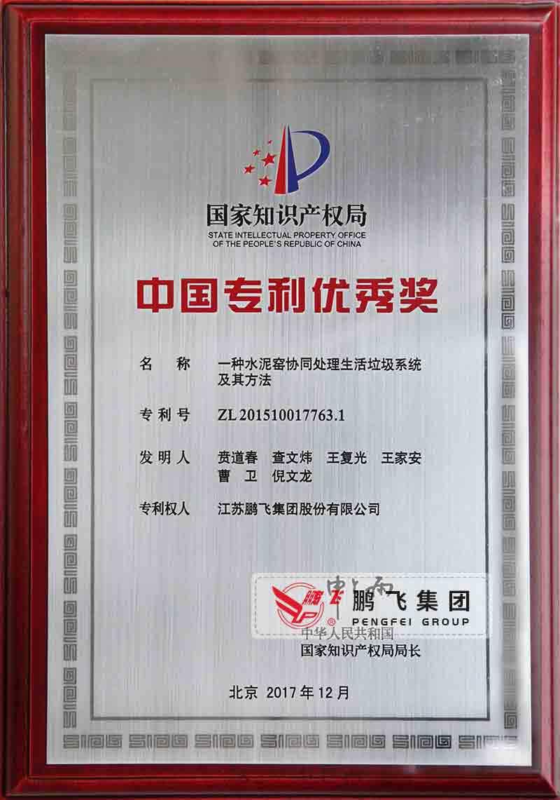 (2018年11月)在中国专利优秀奖-回转窑