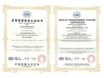 (2019)质量管理体系认证