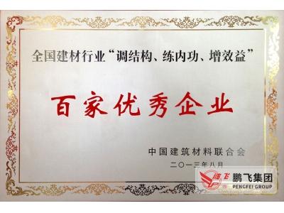 (2013)建材联合会百家优秀企业