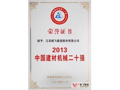 (2014年1月)建材机械20强(奖牌)