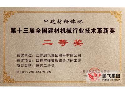 (2019年12月)建材机械行业技术革新奖2等