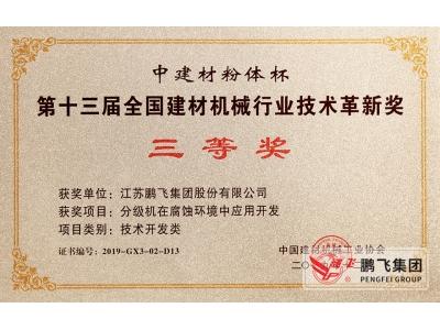 (2019年12月)建材机械行业技术革新奖3等