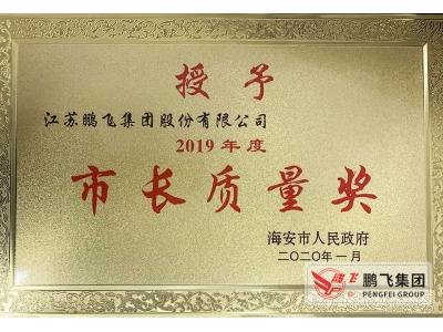 (2020年1月)市长质量奖
