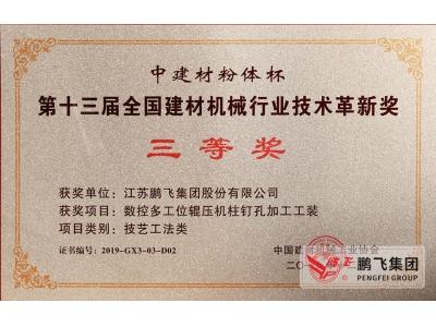 (2019年12月)建材机械行业技术革新奖3等1