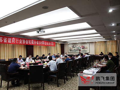 江苏省建材行业协会机械分会会长办公会在公司召开